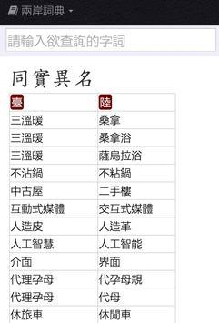 兩岸詞典 apk screenshot