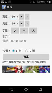 大手機快速撥號 apk screenshot