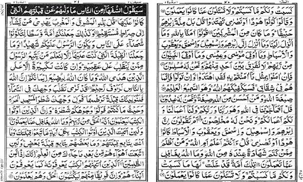 Holy Quran Dual Page IndoPak15 apk screenshot