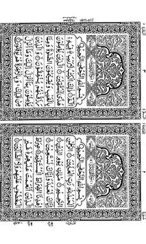 Holy Quran Dual Page IndoPak poster