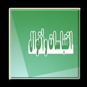 اقتباسات واقوال icon