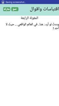 اقتباسات واقوال apk screenshot