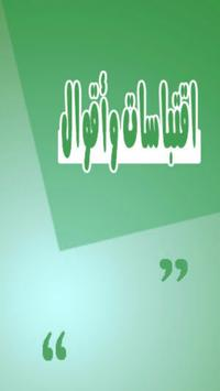 اقتباسات واقوال poster