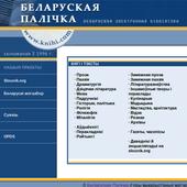 Беларуская Палічка icon