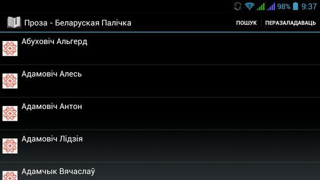 Беларуская Палічка apk screenshot