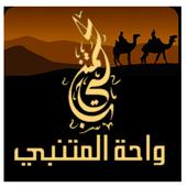 Waha Almotanabbi واحة المتنبي icon