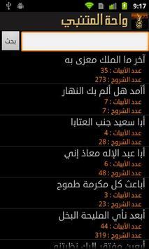 Waha Almotanabbi واحة المتنبي poster