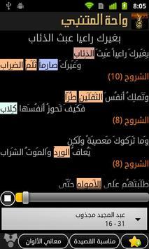 Waha Almotanabbi واحة المتنبي apk screenshot
