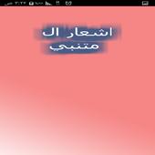 اشعار المتنبي 2016 icon