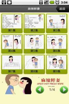 麻辣鮮妻 poster