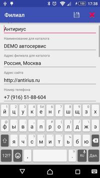 Автобизнес apk screenshot