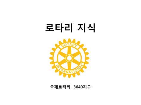 로타리지식 poster