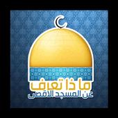 ماذا تعرف عن المسجد الاقصى icon