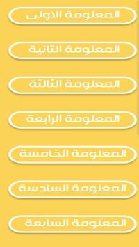 ماذا تعرف عن المسجد الاقصى apk screenshot