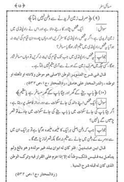 Masael e Safar (udru) apk screenshot