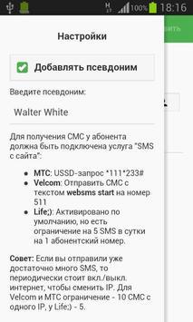 Бесплатные СМС Беларусь poster