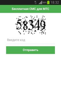 Бесплатные СМС Беларусь apk screenshot