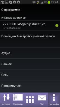 easyphone.kz apk screenshot