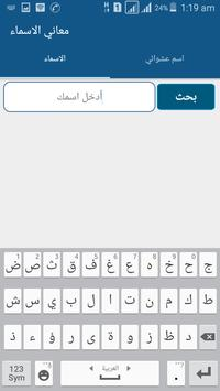معاني الاسماء 2017 apk screenshot