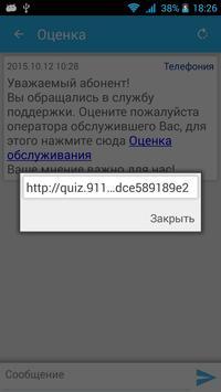 Ассистент провайдера apk screenshot