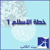 خطة الإسلام 1 - لايت icon