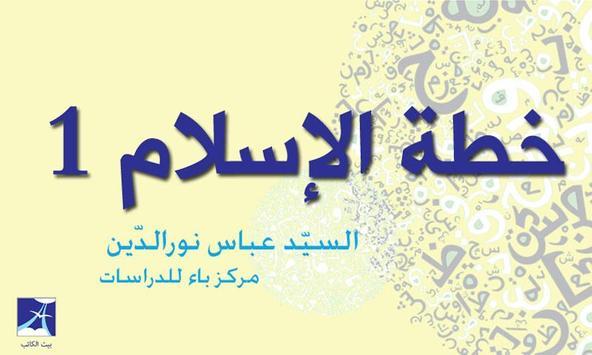 خطة الإسلام 1 - لايت poster