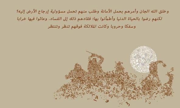 خطة الإسلام 1 - لايت apk screenshot