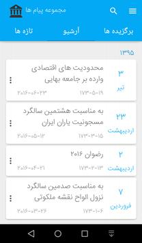 UHJ Messages collection apk screenshot