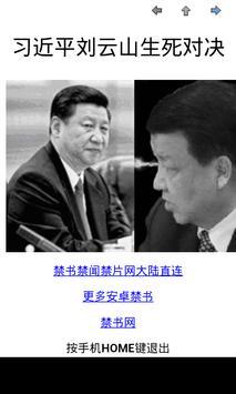 《习近平刘云山生死对决》 poster