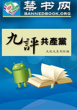 九评共产党 apk screenshot