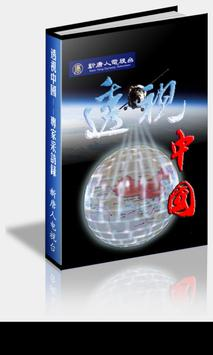 《透视中国》 poster