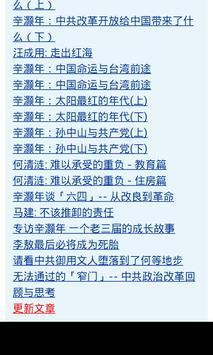 《透视中国》 apk screenshot
