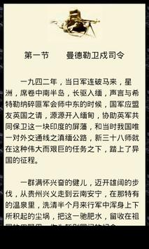 《中国远征军缅北征战纪实》 apk screenshot