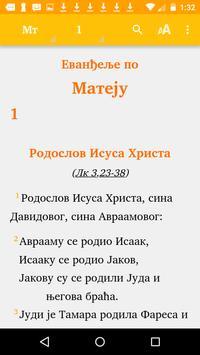Савремени српски превод (ССП) poster