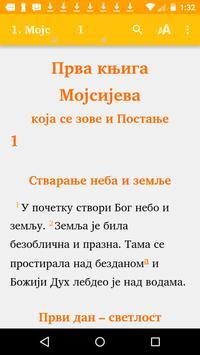 Савремени српски превод (ССП) apk screenshot