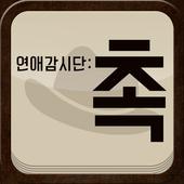 연애감시단 [촉] - 진격의 연애 감시단 [촉] icon