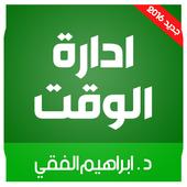 كتاب إدارة الوقت إبراهيم الفقي icon