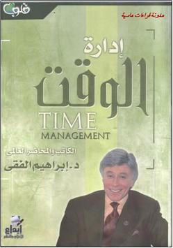 كتاب إدارة الوقت إبراهيم الفقي poster