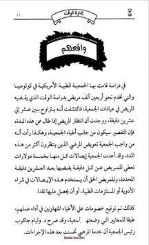 كتاب إدارة الوقت إبراهيم الفقي apk screenshot