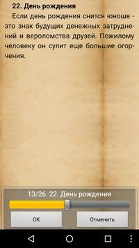 42 Сна - Толкования apk screenshot