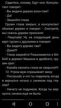 42 Анекдота apk screenshot