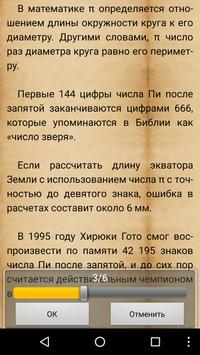 42 Факта о Пи apk screenshot