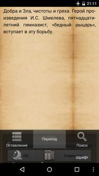 История любовная apk screenshot