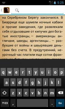 Иностранец apk screenshot