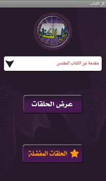 برنامج كل الكتاب apk screenshot