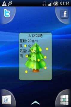 花粉ブラウザ apk screenshot