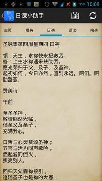 日课小助手 apk screenshot