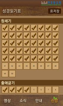 Chonhodong Church apk screenshot
