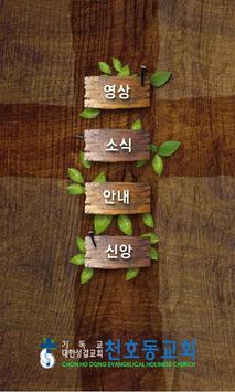 Chonhodong Church poster