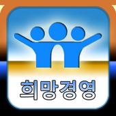 희망경영 동호회 icon